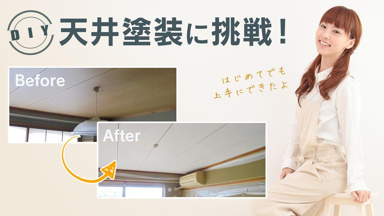 壁の補修は塗装で 壁紙の上から塗れる塗料や方法も解説